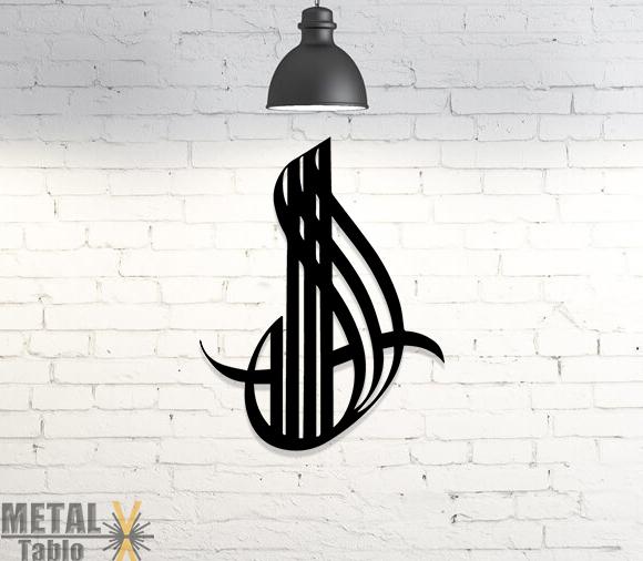 Allah Yazılı İslami Motifli Lazer Kesim Tablo
