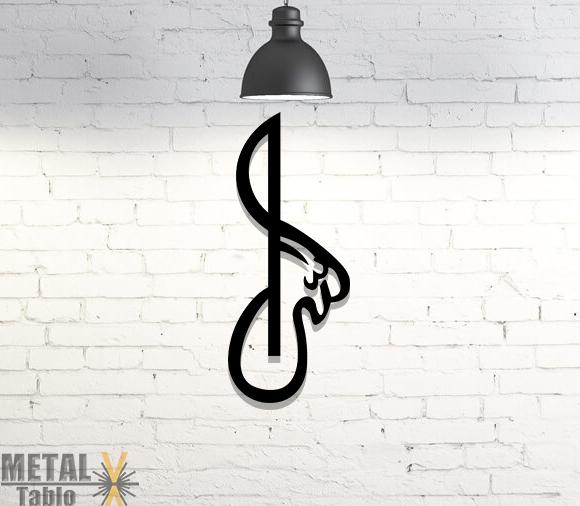 Allah Yazısı 4 Lazer Kesim Metal Tablo